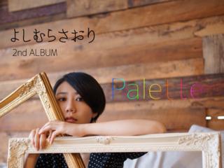 よしむらさおり 2ndアルバム制作! 歌でLGBTを応援したい!