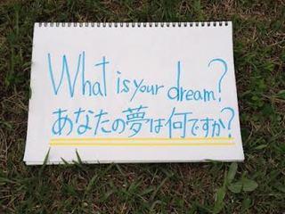 100人以上の夢をスケッチブックに書き、夢と向き合ってもらう