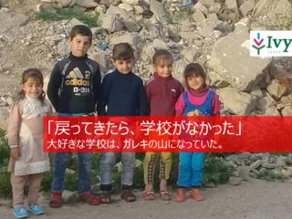 奪われる教育の機会…空爆で壊れたイラクの小学校を再建したい!