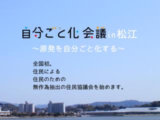 自分ごと化会議in松江〜原発を自分ごと化する〜