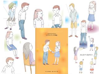 コネクション・プラクティスを紹介する絵本のような冊子作りたい
