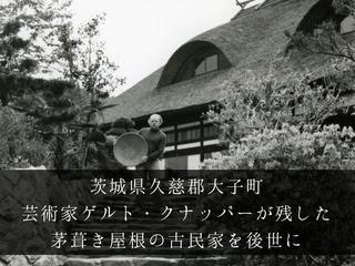 茅を栽培し、江戸時代に建てられた古民家の茅葺屋根を守りたい