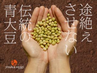 兵庫八鹿伝統の青大豆を途絶えさせない。天然醸造味噌を広めたい