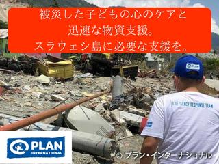 インドネシア地震 緊急支援へのご寄付をお願いします