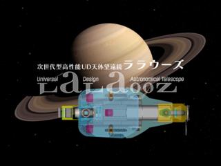 宇宙への感動体験をつくる次世代天体望遠鏡を子ども達に届けたい