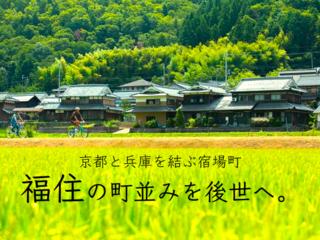古民家を、未来の町並みへ繋ぐ。兵庫 福住を新しい宿場町に。