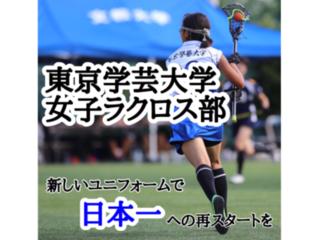 新しいユニフォームで日本一への再スタートを