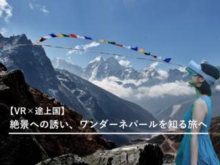 【途上国×VR】絶景への誘い、ワンダーネパールを知る旅へ