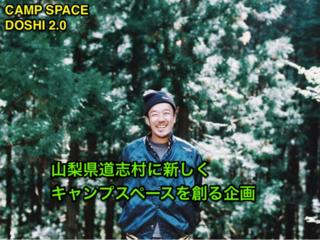 山梨県道志村に共有のキャンプスペースをイチから創りたい!