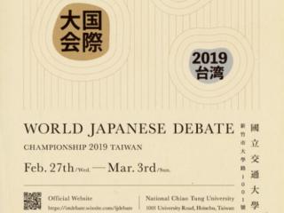 日本語ディベートの国際大会に日本から審判を派遣したい