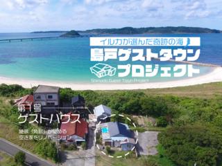 イルカが選ぶ海の感動をあなたに!島戸ゲストタウンプロジェクト!