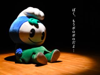 福井県おおい町のゆるキャラ『うみりん』の着ぐるみを作りたい!