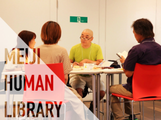 第10回「人を貸し出す図書館」対話で気づく新たな価値観