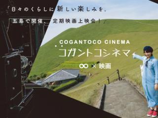 日々のくらしに新しい楽しみを。五島で開催、定期映画上映会!