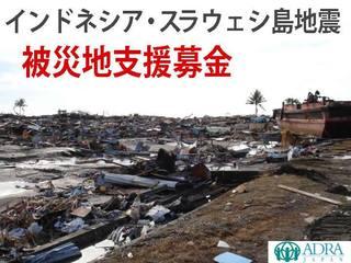 【インドネシア地震】スラウェシ島に一刻も早い緊急支援を