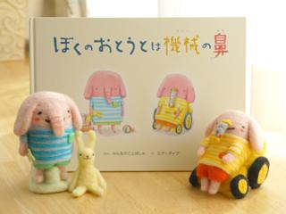 「みんな、とくべつなひとり」日本中の小学校に絵本を届けたい!