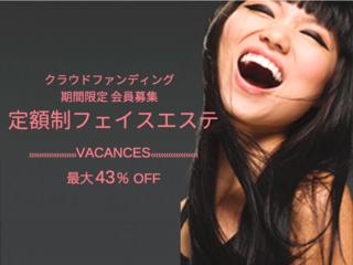 原宿にOpen!何度でも月定額4980円フェイシャルサロン!