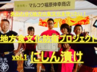 地方食文化防衛プロジェクト№1「北海道 にしん漬け」