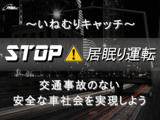 STOP 居眠り運転!~安全な車社会の実現へ~
