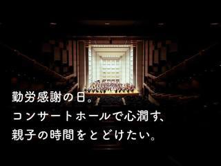 勤労感謝の贈り物。ひとり親のご家庭を、オーケストラの演奏会へ