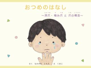 子どもの爪噛み癖をなんとかしたい!教育絵本「おつめのはなし」