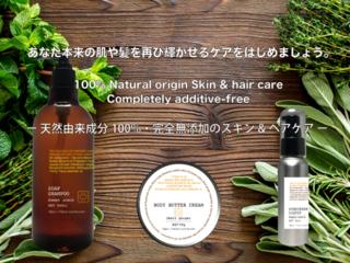 「ヒト」と「環境」に優しい、良質素材の天然派化粧品