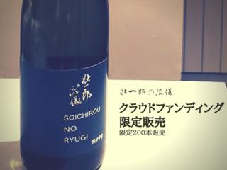 西日本豪雨被災を支えてくださった皆様へご恩返しの秘蔵酒販売!