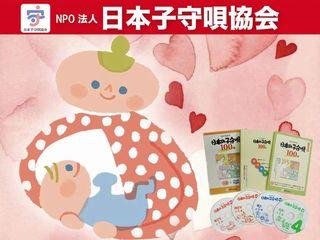 【全181曲】日本全国の子守唄を地域別に収録したCD作成します!
