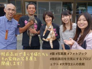 写真展で届けたい!猫と人との素敵な繋がり
