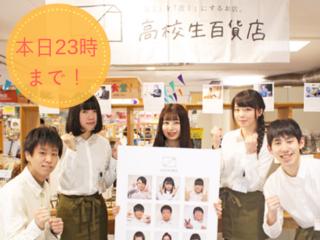 石巻の高校生がつくる「醤油ブッセ」で地域の魅力を発信したい!