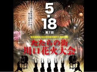 第1回川口花火大会開催!あなたのご支援がオープニング花火に!