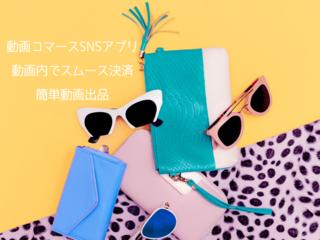 動画ネットショップSNSアプリ!!商品動画内でスムース決済!