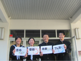 豪雨災害の宇和島市吉田町で「吉中愛顔未来フェス」やりたい!!