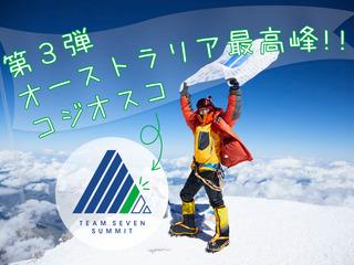 みんなで七大陸最高峰セブンサミットの喜びを分かち合いたい!