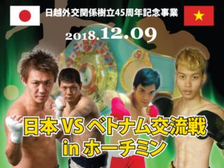 日・越 ボクシング・サッカー交流 in ホーチミン 開催!