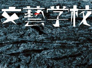 日本文学を豊かに。機関誌「文藝学校」を発行したい。