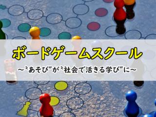 ボードゲームスクールを世の中に広げていきたい!!