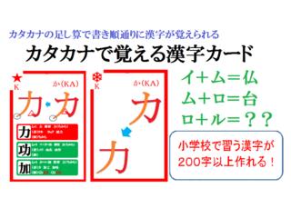 苦手を楽しみに変える!漢字が好きになるカードゲームを全国へ