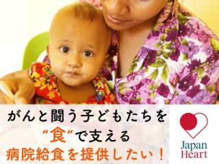 """がんと闘う子ども達を""""食""""で支える。病院給食を提供したい!"""
