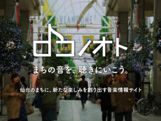 仙台の音楽と出会う場所を見える化する情報サイトをつくりたい!