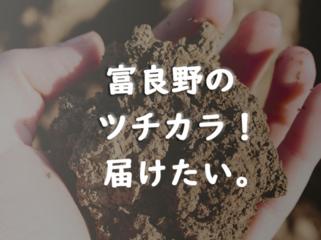 富良野のツチカラ!廃棄する野菜を再利用して日本の未来を支える