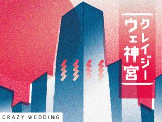 自由な結婚式の神様を祀る「クレイジーウェ神宮」を建立したい!