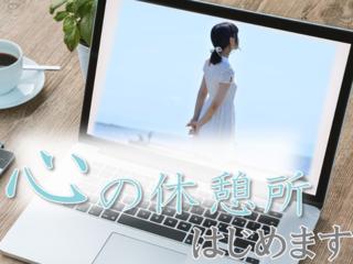 """""""心の休憩所""""となるWebサイトを作ります!"""