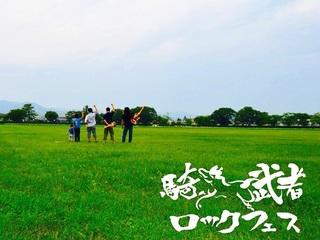 南相馬市で観覧無料の騎馬武者ロックフェスを開催します!