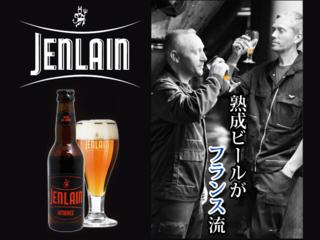 「実は凄い! 知られざるフランスビールを日本へ」