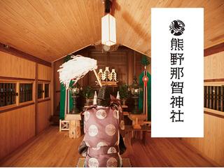 創建1300年。宮城県名取市の熊野那智神社の歴史を後世へ