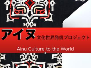アイヌ文化・歴史を日本語版・英語版、一冊にまとめて出版したい