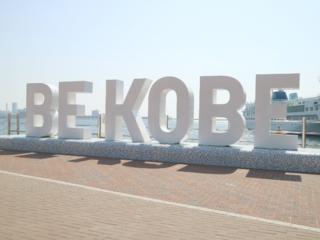 BE KOBE!神戸の子どもたちへ「生きる力を育む学び」の機会を!