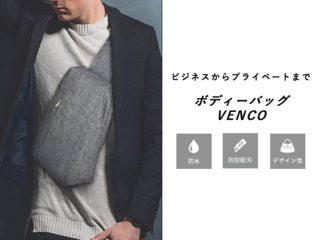 """コンパクトなのに大容量。ミニマリスト向けボディバッグ""""VENCO"""""""