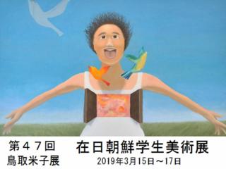 朝鮮学校の山陰美術展を今年は鳥取県米子市で開催します!